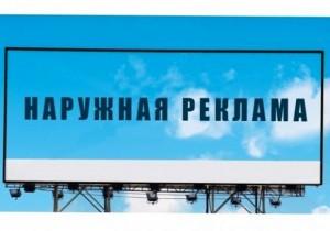 изготовление наружной рекламы в Казани